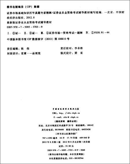 宏章出版•证券业从业资格考试辅导教材:证券市场基础知识