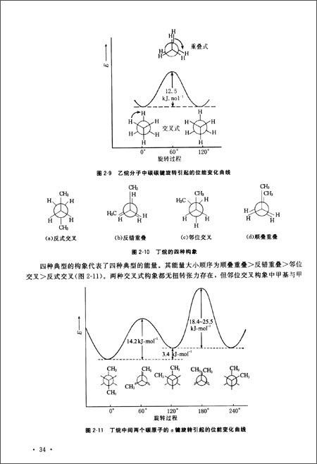 """普通高等教育""""十一五""""国家级规划教材:有机化学"""