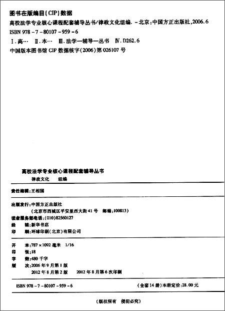 律政文化•高校法学专业核心课程配套辅导丛书:刑事诉讼法配套辅导