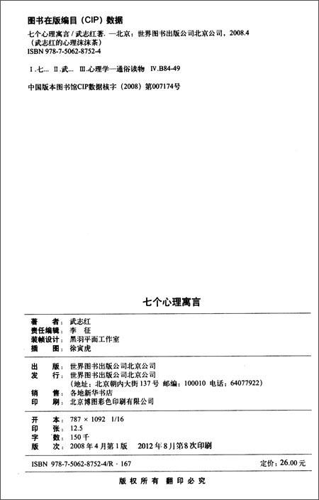 武志红的心理沫沫茶:七个心理寓言