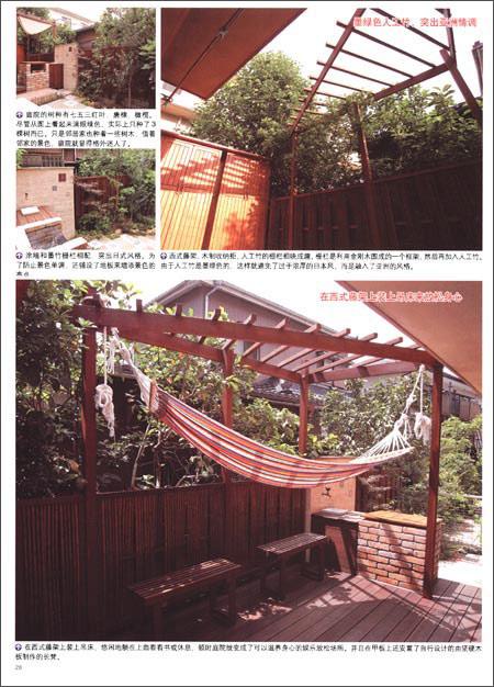 庭院设计系列套装书