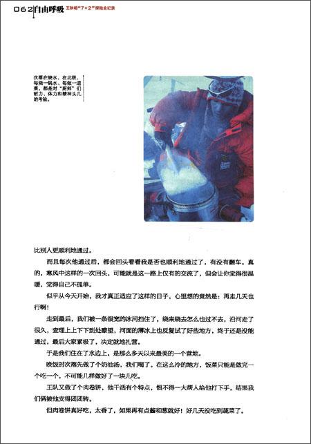 """自由呼吸:王秋杨""""7+2""""探险全纪录"""