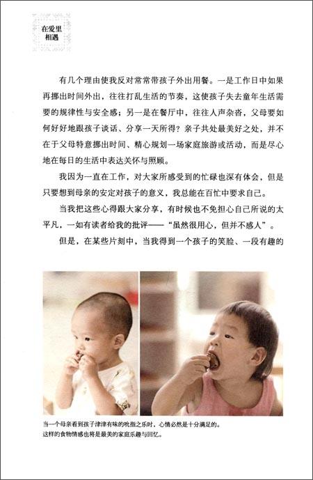 在爱里相遇:做个好大人,给孩子一份没有亏欠的爱
