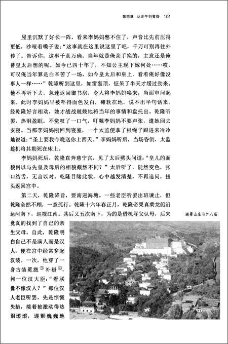 日暮皇陵:清东陵地宫珍宝被盗记