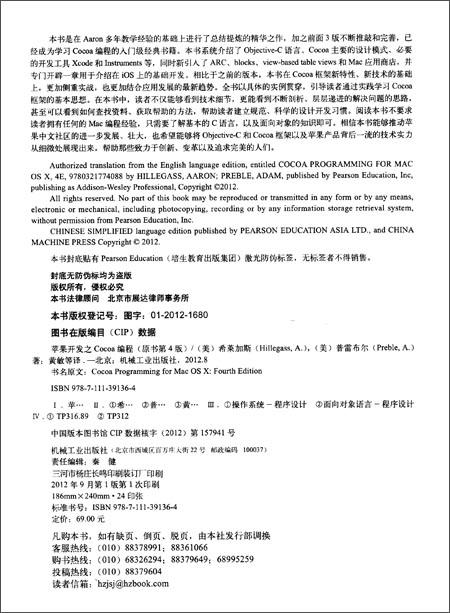 华章程序员书库:苹果开发之Cocoa编程
