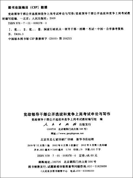 党政领导干部公开选拔和竞争上岗考试:申论与写作