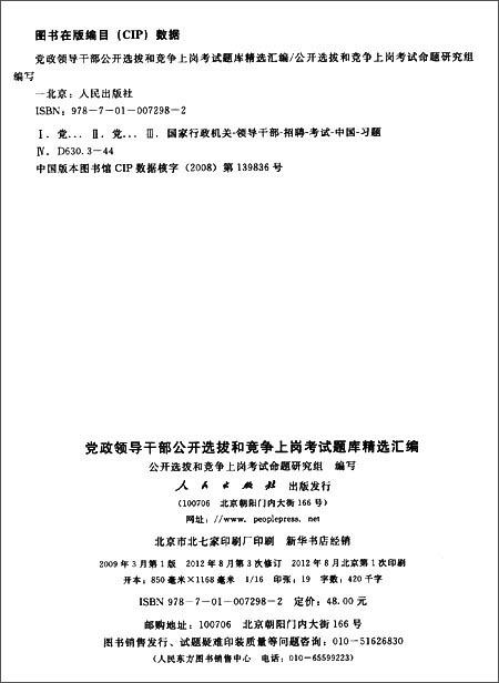 党政领导干部公开选拔和竞争上岗考试:题库精选汇编