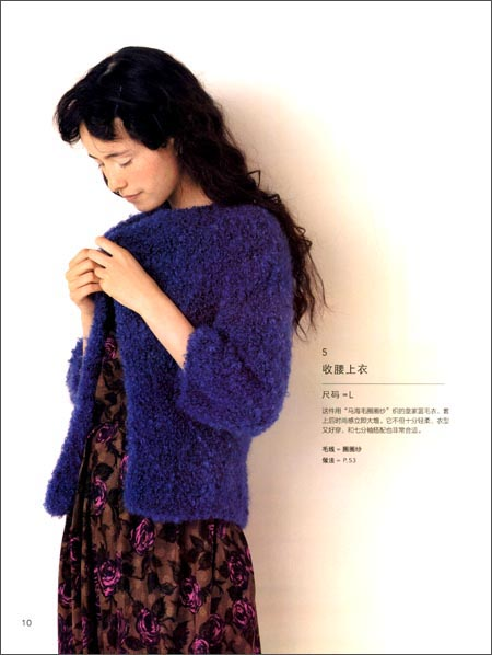 下田直子的基础毛衣编织