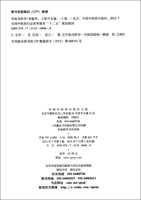 """全国中医药行业高等教育""""十二五""""规划教材•全国高等中医药院校规划教材:中医内科学"""