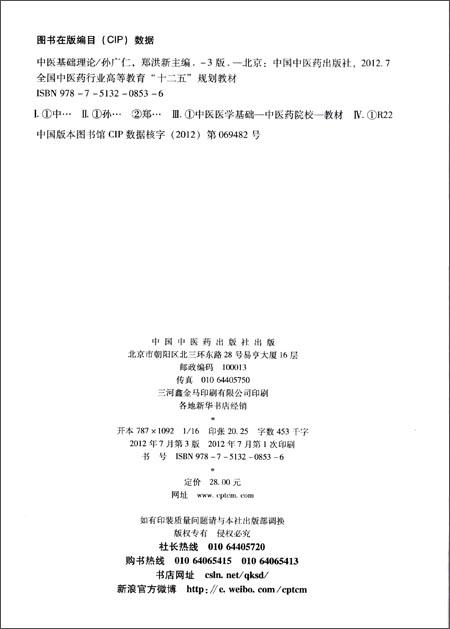 """全国中医药行业高等教育""""十二五""""规划教材•全国高等中医药院校规划教材:中医基础理论"""