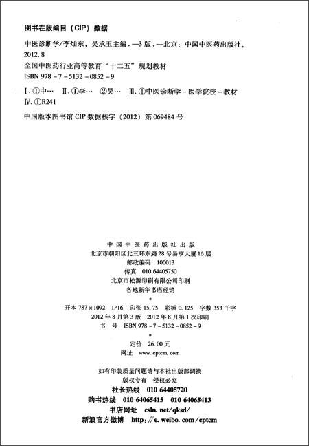 """全国中医药行业高等教育""""十二五""""规划教材•全国高等中医药院校规划教材:中医诊断学"""