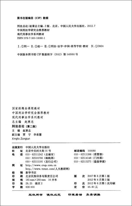 国家级精品课程教材•中国刑法学研究会推荐教材•现代刑事法学系列教材:刑法总论