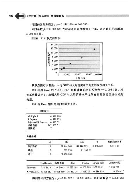 """普通高等教育""""十一五""""国家级规划教材配套参考书•21世纪统计学系列教材:《统计学》学习指导书"""