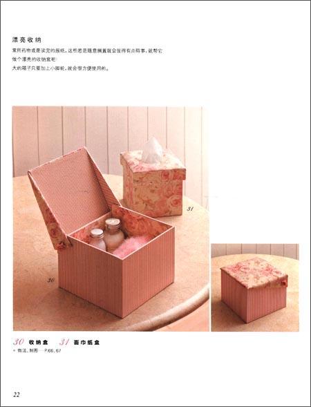 我的手工时间:法式手作布盒