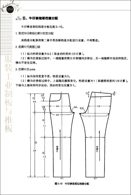 """回至 高职高专""""十二五""""规划教材:服装工业制板与推板 (平装)"""