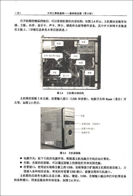大学计算机基础 基础理论篇 第4版