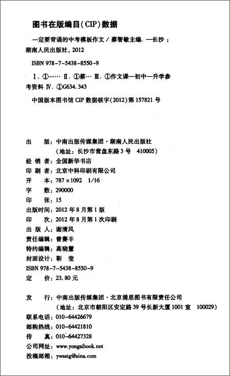 语文报•初中生一定要背诵的中考模板作文