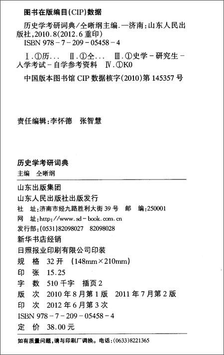 硕研考试必备系列:历史学考研词典