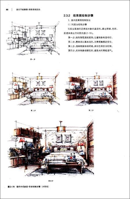 回至 设计手绘教程:淡彩表现技法 (平装)