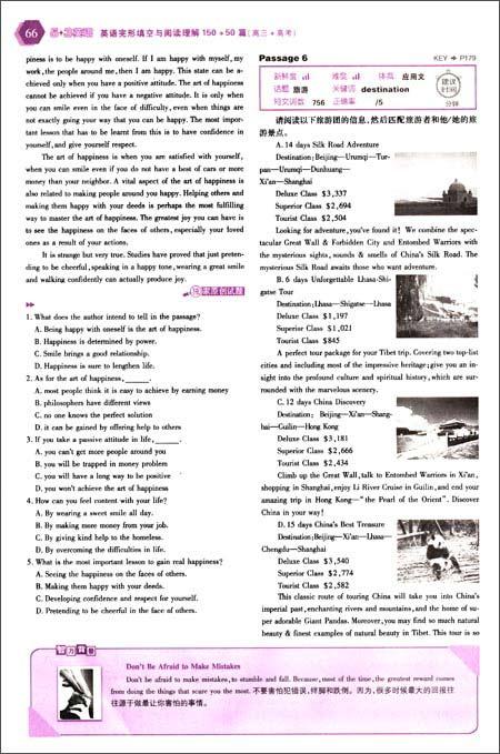 曲一线•53英语:英语完形填空与阅读理解150+50篇
