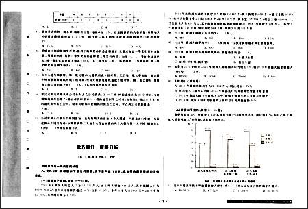 华图•广州市公务员录用考试名师辅导用书:行政职业能力测验历年真题及华图名师详解