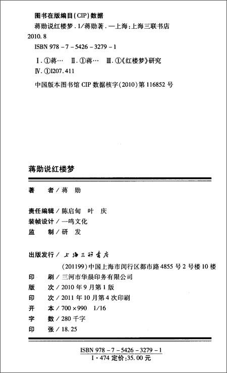 蒋勋说红楼梦1-4辑
