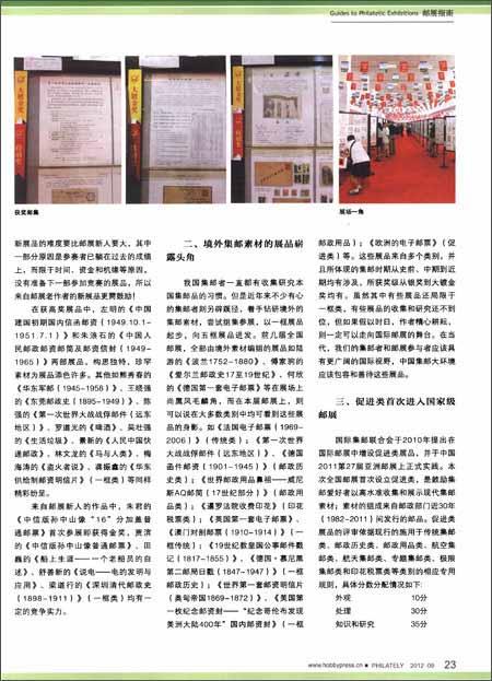 集邮 2012年9月刊 附 三星堆青铜器 明信片一枚 丛志军