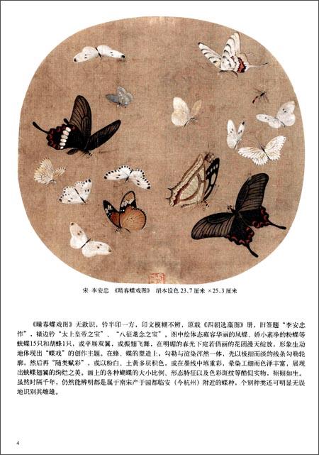 飞舞的蜻蜓线描步骤