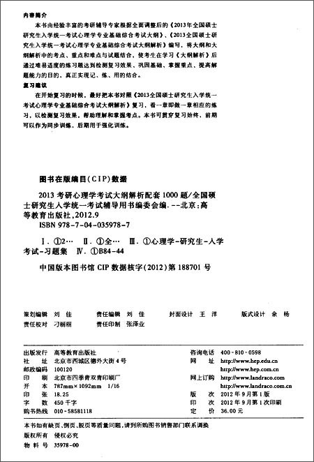 高教版考试用书:2013考研心理学考试大纲解析配套1000题