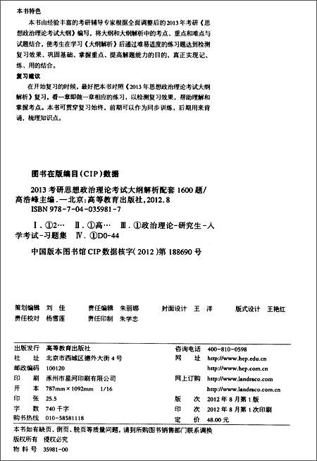 高教版考试用书:考研思想政治理论考试大纲解析配套1600题