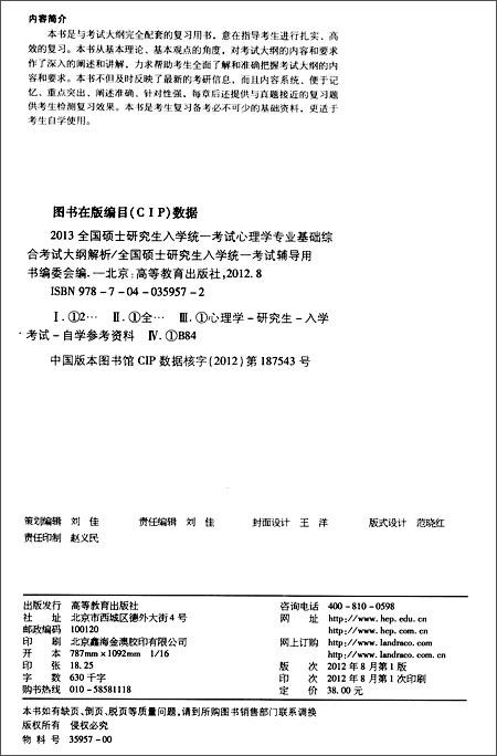 高教版考试用书•全国硕士研究生入学统一考试:心理学专业基础综合考试大纲解析
