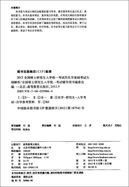 高教版考试用书•全国硕士研究生入学统一考试:2013历史学基础考试大纲解析