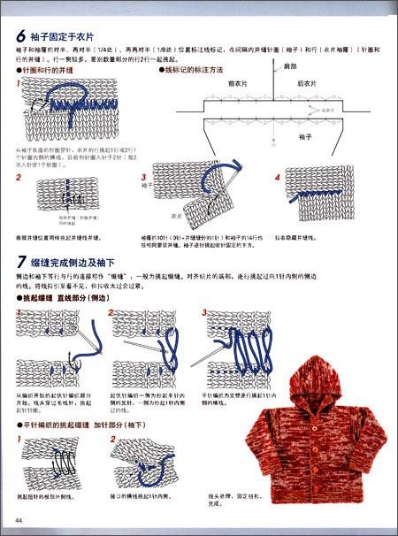 最想编织的儿童毛衣