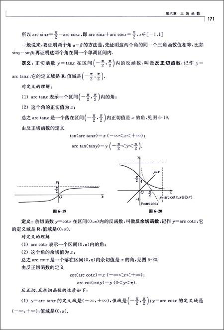 华师大二附中:数学