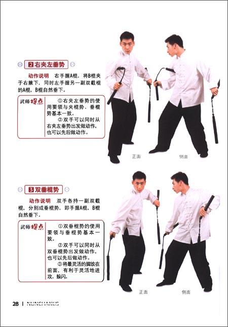 李小龙双截棍