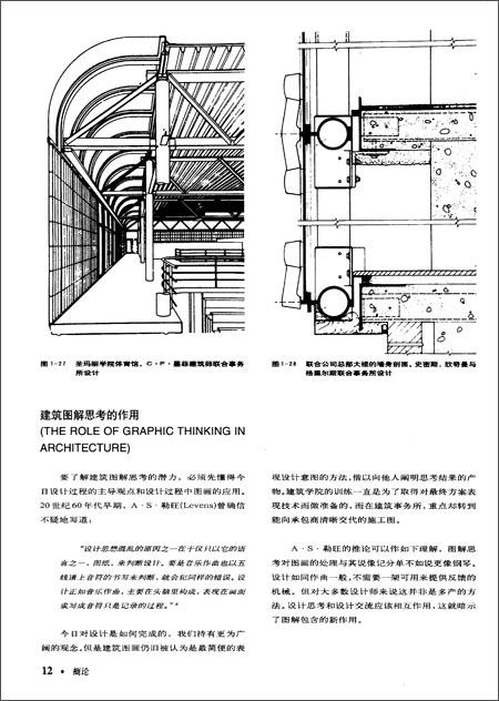 图解思考:建筑表现技法