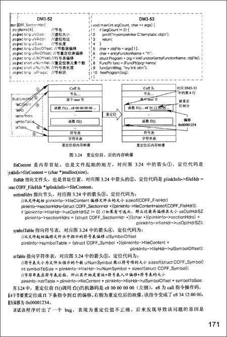 """老""""码""""识途:从机器码到框架的系统观逆向修炼之路"""