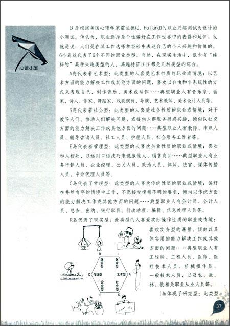 中小学生心理健康教育丛书:心灵体操