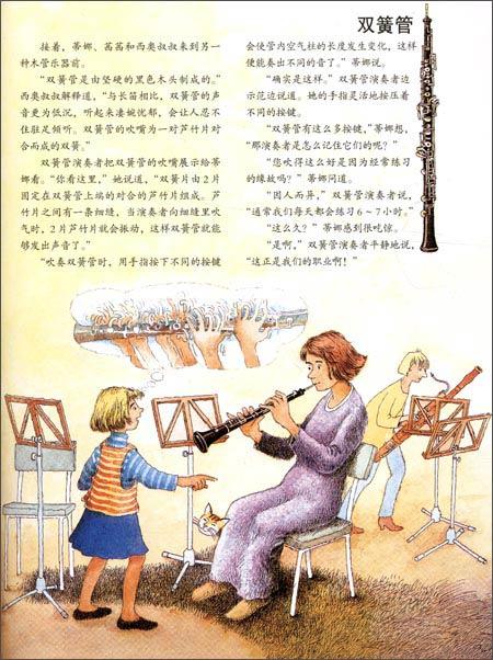 德国精选音乐图画书