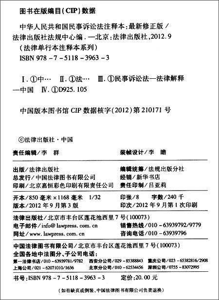 法律单行本注释本系列:中华人民共和国民事诉讼法注释本