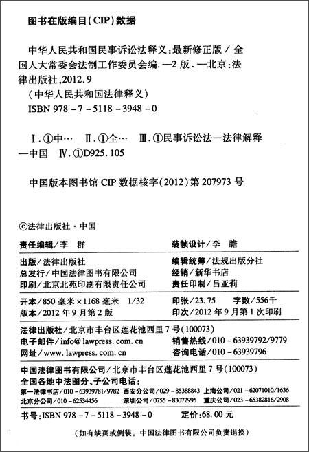 中华人民共和国法律释义丛书:中华人民共和国民事诉讼法释义