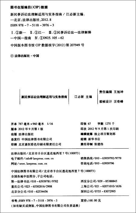 新民事诉讼法理解适用丛书:新民事诉讼法理解适用与实务指南