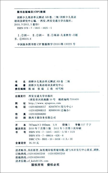 上海英语培训学校