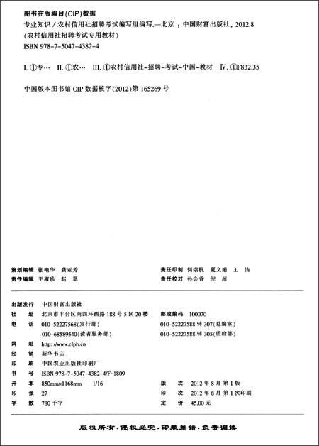 金融人•农村信用社招聘考试专用教材:专业知识