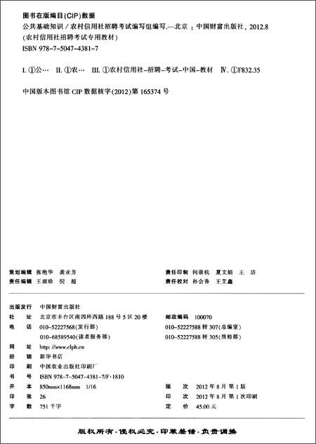 金融人•农村信用社招聘考试专用教材:公共基础知识