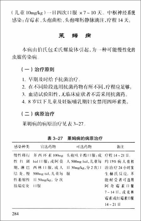 抗菌药物临床应用指南