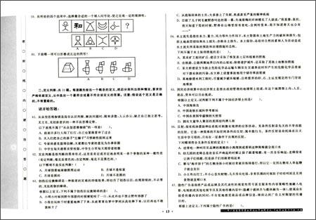 华图•广东省事业单位公开招聘工作人员考试专用教材:历年真题及专家命题预测试卷
