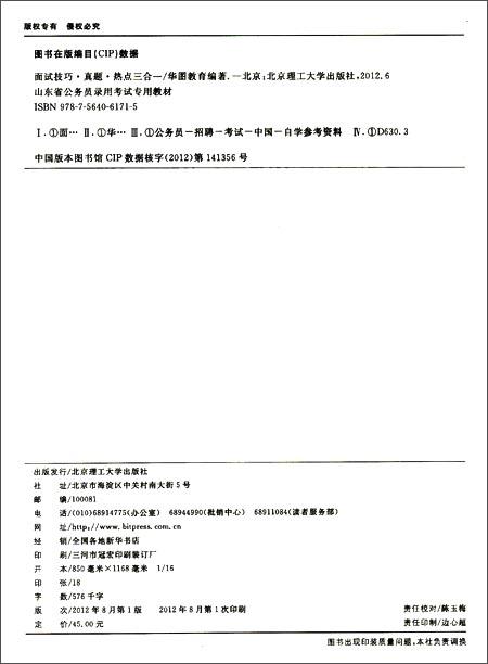 华图•山东省公务员录用考试专用教材:面试技巧•真题•热点三合一