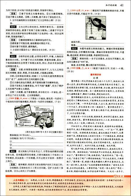 一线科学备考 5年高考3年模拟 高中语文 必修2 苏教版