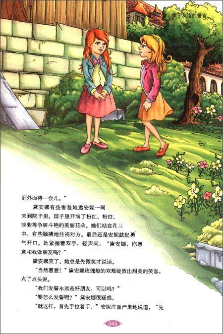 绿山墙的安妮 推荐8 10岁学生阅读
